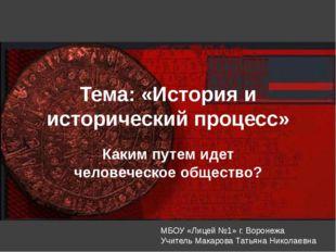 Тема: «История и исторический процесс» Каким путем идет человеческое общество