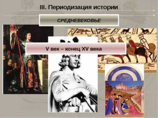 III. Периодизация истории СРЕДНЕВЕКОВЬЕ V век – конец XV века