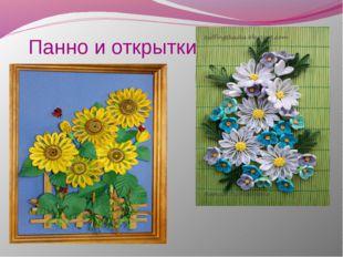 Панно и открытки