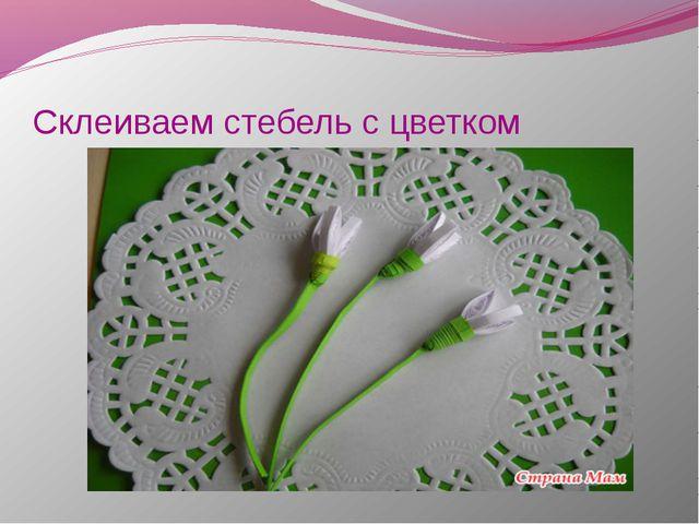 Склеиваем стебель с цветком