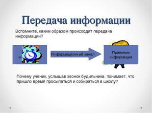 Передача информации Вспомните, каким образом происходит передача информации?
