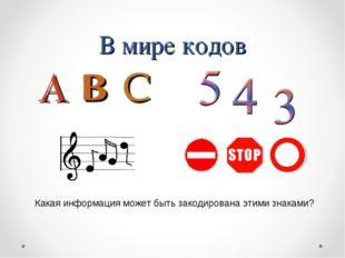 В мире кодов Какая информация может быть закодирована этими знаками?