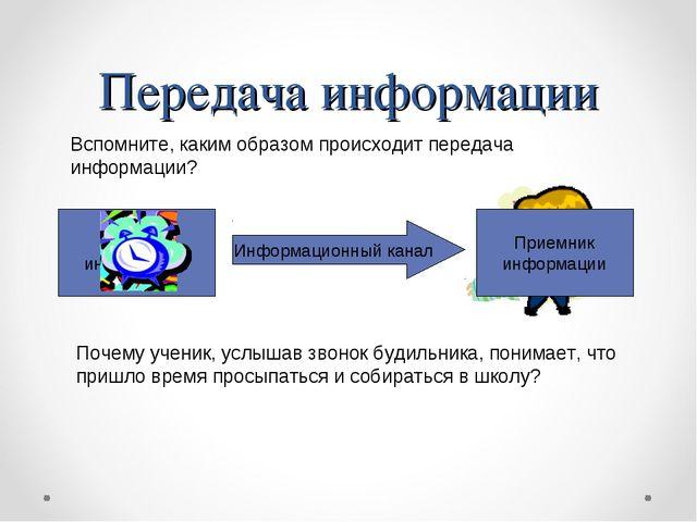 Передача информации Вспомните, каким образом происходит передача информации?...