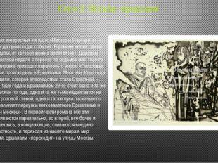 Ключ 5: Москва -ершалаим Одна из самых интересных загадок «Мастер и Маргарита