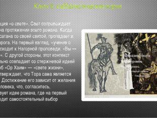 Ключ 6: каббалистические корни 2. Концепция «о свете». Свет сопровождает Вола