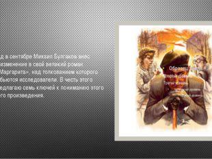 75 лет назад в сентябре Михаил Булгаков внес последнее изменение в свой вели