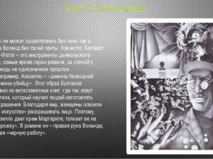 Ключ 3: Свита сатаны Как человек не может существовать без тени, так и Воланд