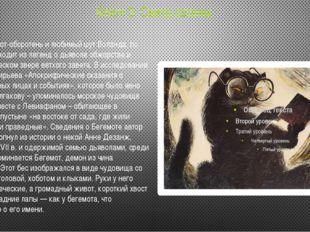 Ключ 3: Свита сатаны Бегемот – кот-оборотень и любимый шут Воланда, по сути,