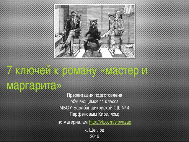 7 ключей к роману «мастер и маргарита» Презентация подготовлена обучающимся 1...