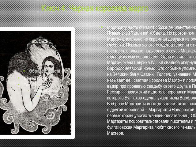 Ключ 4: Черная королева марго Маргариту часто считают образцом женственности,...