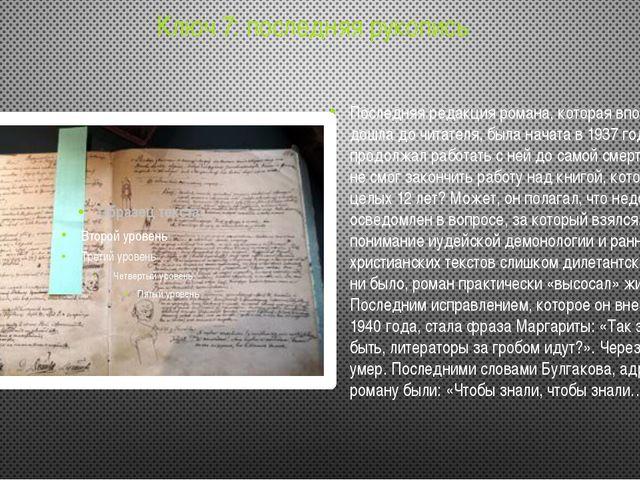 Ключ 7: последняя рукопись Последняя редакция романа, которая впоследствии до...