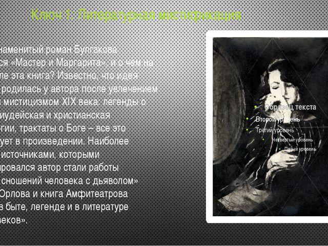 Ключ 1: Литературная мистификация Почему знаменитый роман Булгакова называетс...