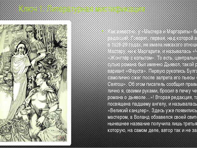 Ключ 1: Литературная мистификация Как известно, у «Мастера и Маргариты» было...