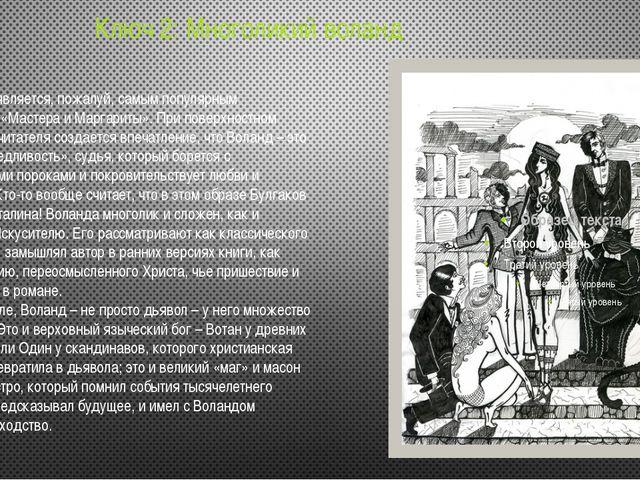 Ключ 2: Многоликий воланд Князь тьмы является, пожалуй, самым популярным перс...
