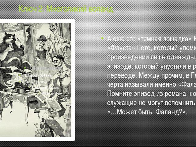 Ключ 2: Многоликий воланд А еще это «темная лошадка» Воланд из «Фауста» Гете,...