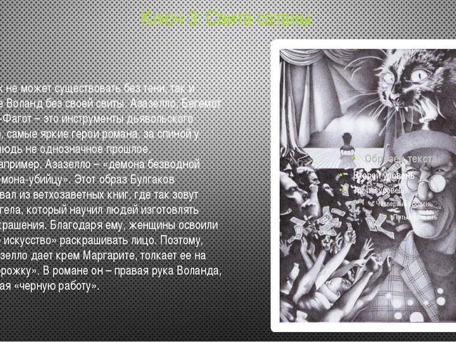 Ключ 3: Свита сатаны Как человек не может существовать без тени, так и Воланд...