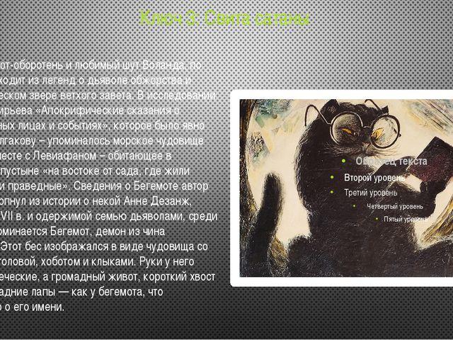 Ключ 3: Свита сатаны Бегемот – кот-оборотень и любимый шут Воланда, по сути,...