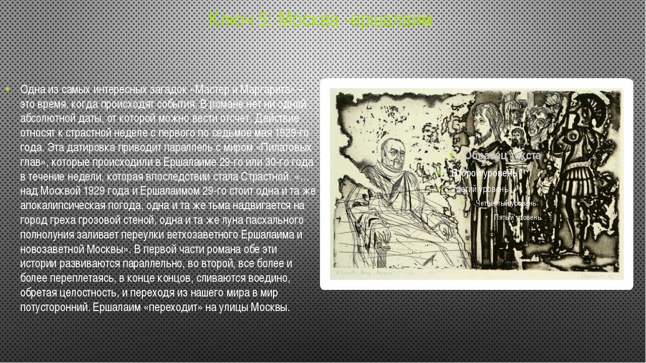Ключ 5: Москва -ершалаим Одна из самых интересных загадок «Мастер и Маргарита...
