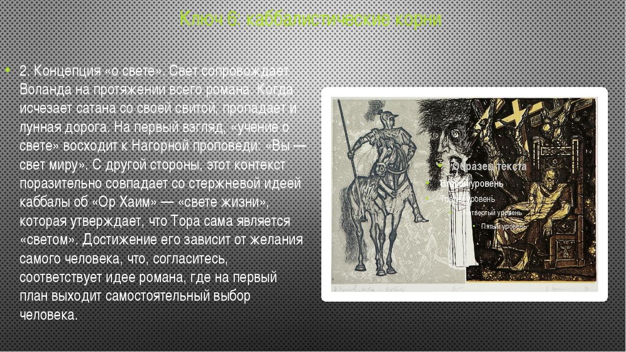 Ключ 6: каббалистические корни 2. Концепция «о свете». Свет сопровождает Вола...