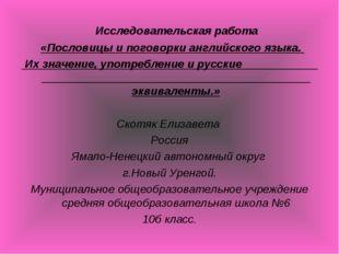Исследовательская работа «Пословицы и поговорки английского языка. Их значен