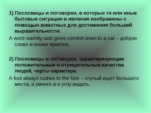 1) Пословицы и поговорки, в которых те или иные бытовые ситуации и явления из