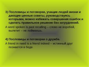 3) Пословицы и поговорки, учащие людей жизни и дающие ценные советы, руковод
