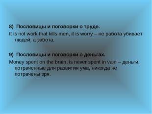 8) Пословицы и поговорки о труде. It is not work that kills men, it is worry