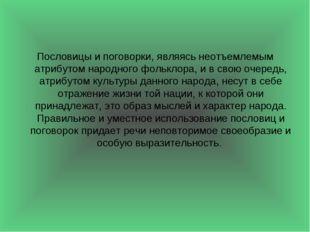 Пословицы и поговорки, являясь неотъемлемым атрибутом народного фольклора, и