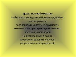 Цель исследования: Найти связь между английскими и русскими поговорками и по