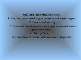 МЕТОДЫ ИССЛЕДОВАНИЯ: 1. Анализ справочной и дополнительной литературы. 2. По