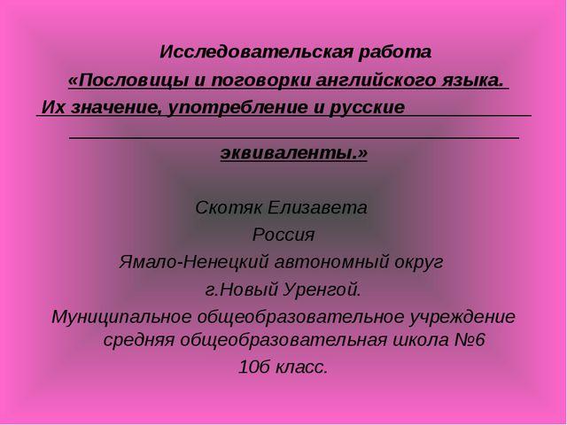 Текст На Английском Языке С Переводом 3000 Знаков