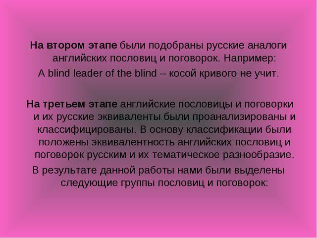 На втором этапе были подобраны русские аналоги английских пословиц и поговор...