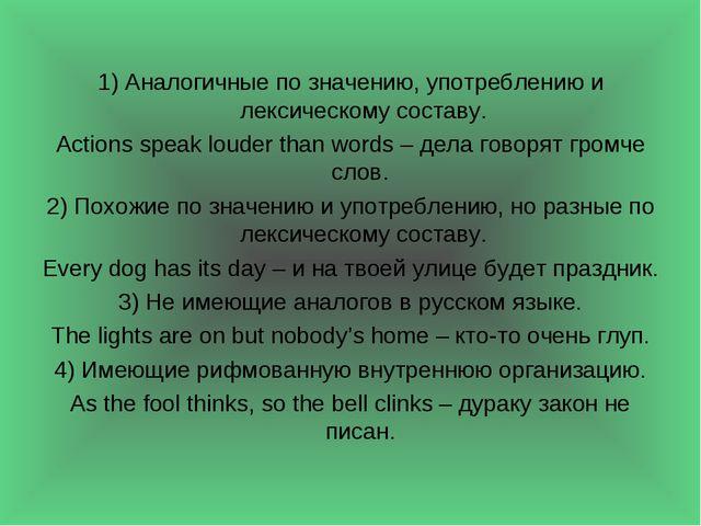 1) Аналогичные по значению, употреблению и лексическому составу. Actions spe...