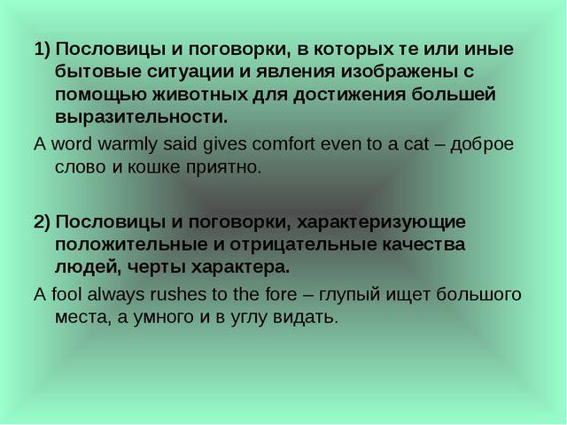 1) Пословицы и поговорки, в которых те или иные бытовые ситуации и явления из...
