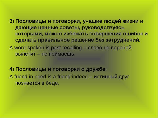 3) Пословицы и поговорки, учащие людей жизни и дающие ценные советы, руковод...