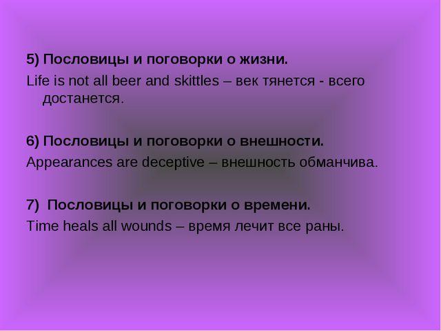 5) Пословицы и поговорки о жизни. Life is not all beer and skittles – век тя...