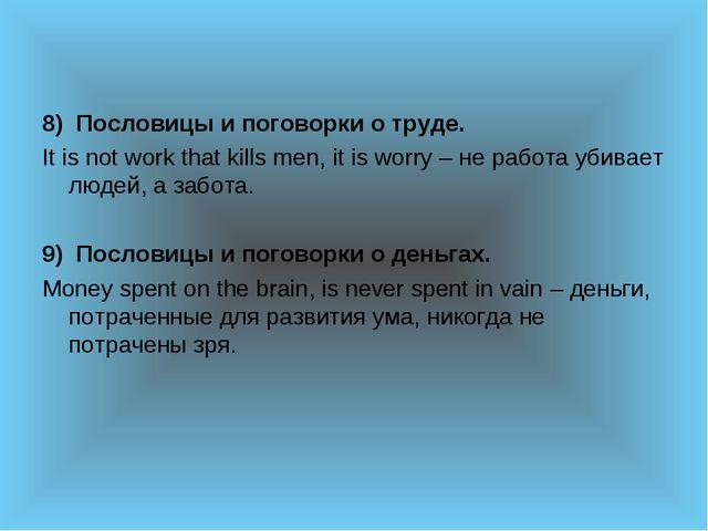 8) Пословицы и поговорки о труде. It is not work that kills men, it is worry...