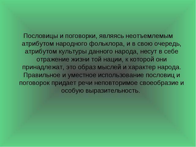 Пословицы и поговорки, являясь неотъемлемым атрибутом народного фольклора, и...