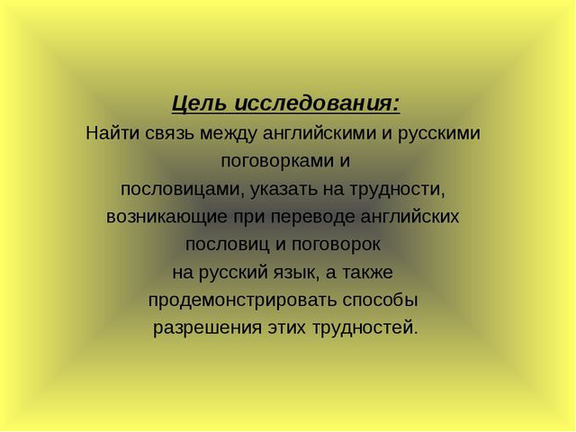 Цель исследования: Найти связь между английскими и русскими поговорками и по...