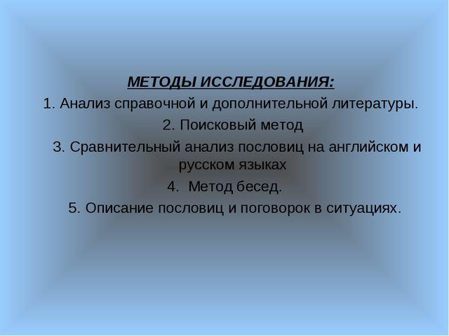 МЕТОДЫ ИССЛЕДОВАНИЯ: 1. Анализ справочной и дополнительной литературы. 2. По...