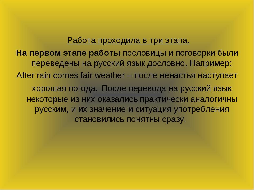 Пословицы и поговорки русского языка реферат 7391