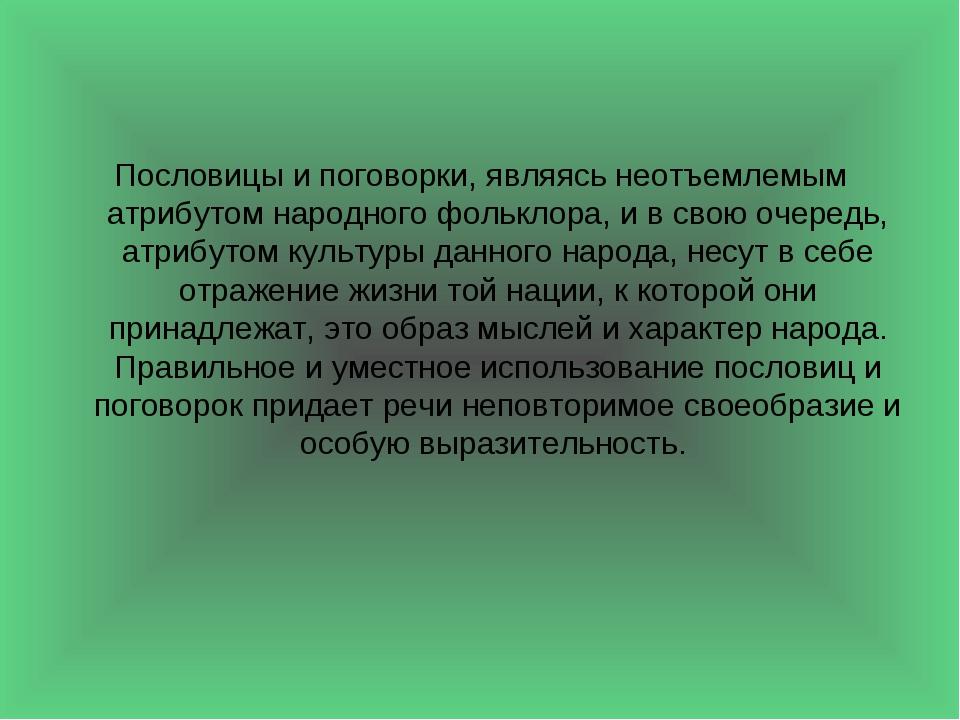 Пословицы и поговорки русского языка реферат 641