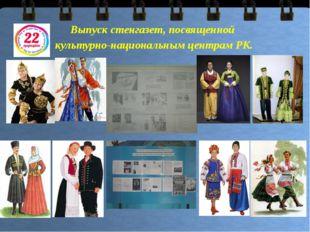 Выпуск стенгазет, посвященной культурно-национальным центрам РК.