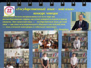 «Государственный язык – мой язык» конкурс чтецов «Казахстан должен воспринима