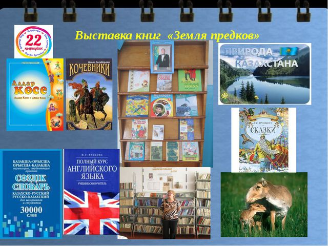 Выставка книг «Земля предков»