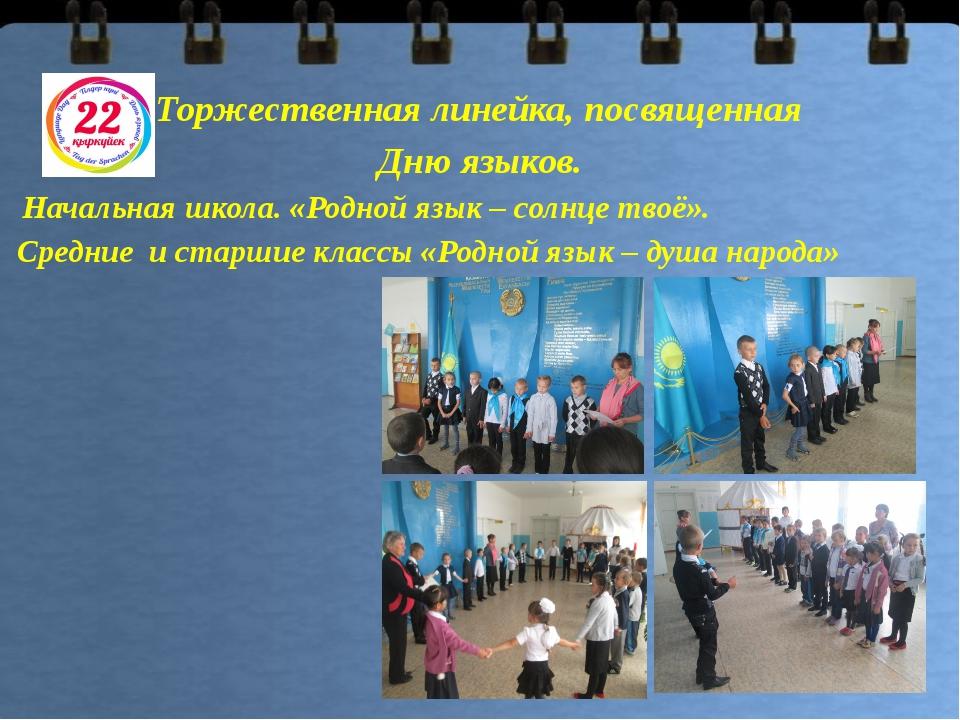 Торжественная линейка, посвященная Дню языков. Начальная школа. «Родной язык...