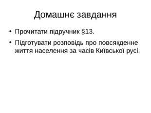 Домашнє завдання Прочитати підручник §13. Підготувати розповідь про повсякден