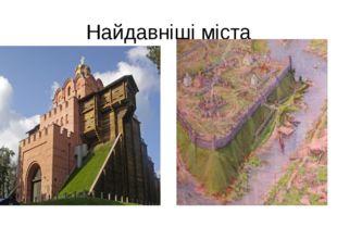 Найдавніші міста