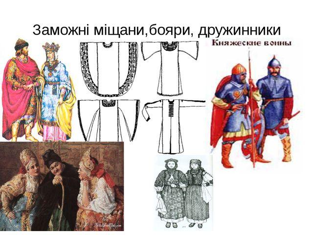 Заможні міщани,бояри, дружинники