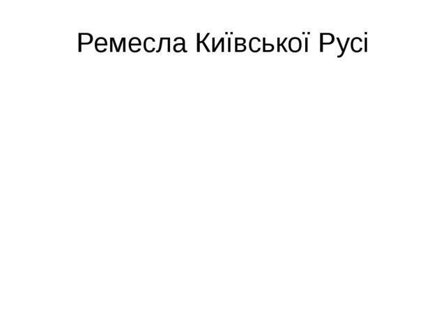 Ремесла Київської Русі